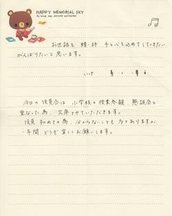 ★川越市 幼稚園IMG_0001