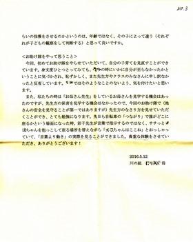 ★川越市 幼稚園IMG_0002