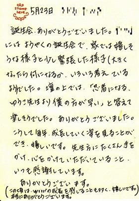 ★川越市 幼稚園 S3
