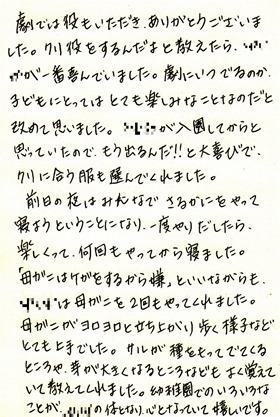 ★川越市 幼稚園 S4