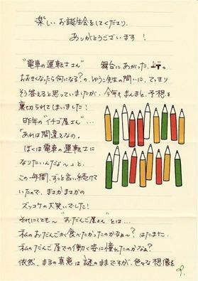★川越市 幼稚園CS_censored