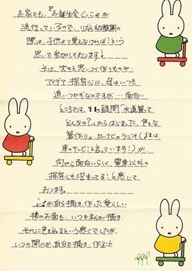 ★川越市 幼稚園CanoScan_0001_censored