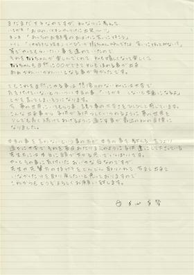 ★川越市 幼稚園CanoScan_0001