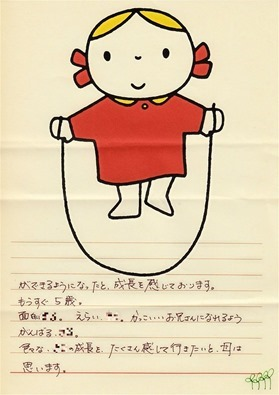 ★川越市 幼稚園CanoScan_0002_censored