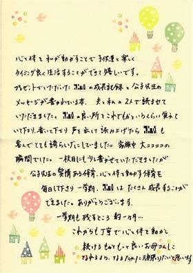 ★川越市 幼稚園CanoScan_0002