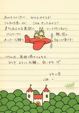 ★川越市 幼稚園CanoScan_0003_censored