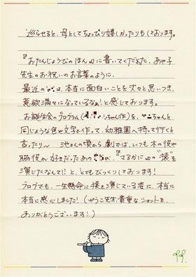 ★川越市 幼稚園CanoScan_censored