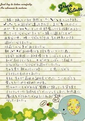 ★川越市 幼稚園2