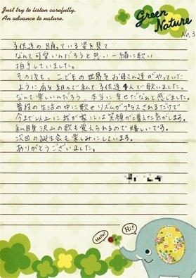 ★川越市 幼稚園3