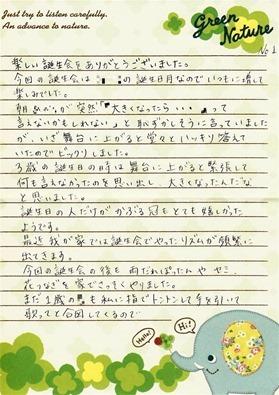 ★川越市 幼稚園
