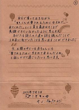 ★高階幼稚園@川越市CanoScan_0002
