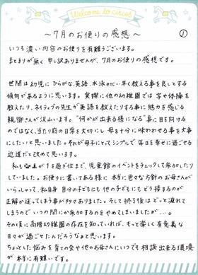 ★高階幼稚園@川越市CanoScan