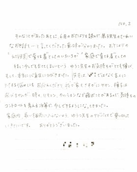 高階幼稚園@川越市censored2