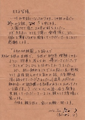 高階幼稚園@川越市censored3