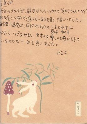 高階幼稚園@川越市censored4