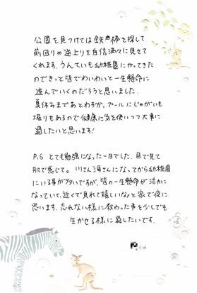 ★高階幼稚園@川越市CanoScan_0001
