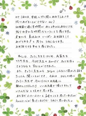 ★幼稚園@川越市・ふじみ野市・さいたま市CanoScan_censored3