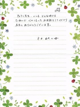 ★幼稚園@川越市・ふじみ野市・さいたま市CanoScan_censored4